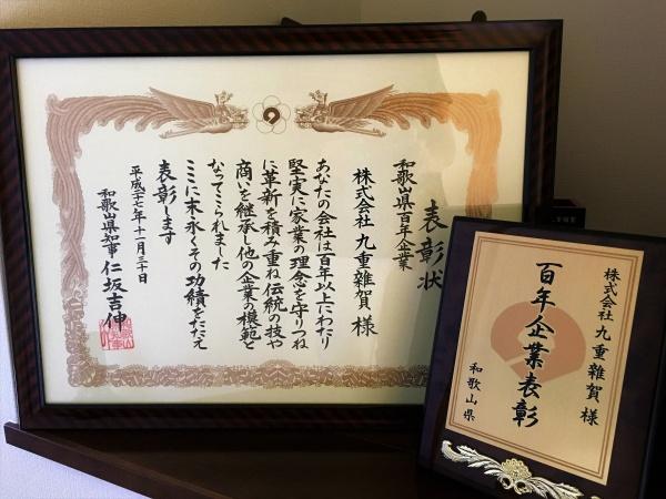表彰の盾と賞状