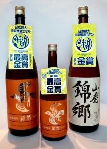 【日本酒】全国燗酒コンテスト2016で「山廃純米 雑賀」が最高金賞、「山廃錦郷」が金賞を受賞!の画像