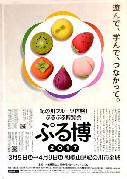 フルーツ盛りだくさんの紀の川市で開催中の体験型博覧会「ぷる博」
