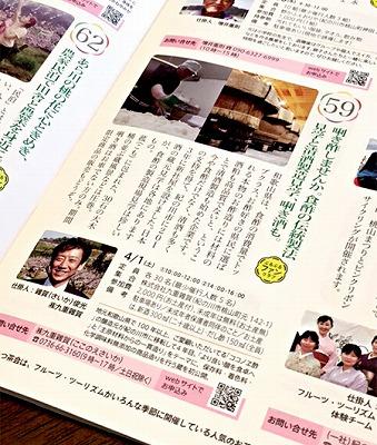 ぷる博の体験イベントパンフレット