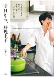 【食酢】料理家  山脇りこさん著『明日から、料理上手』(小学館)で「吟醸酢」と蔵のことが!の画像