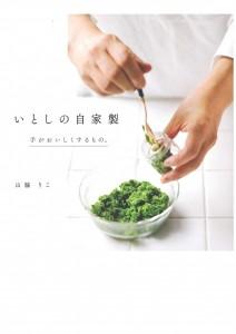 【食酢】料理家  山脇りこさん新著『いとしの自家製~手がおいしくするもの。』にも「吟醸酢」紹介してくださいました。の画像