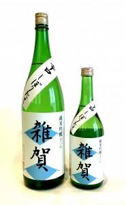 【日本酒】新酒「純米吟醸 雑賀 おりがらみ」「純米吟醸 雑賀 辛口 しぼりたて」出荷開始!の画像