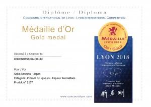 【梅酒】【受賞】フランスのコンクールで、梅酒で唯一ゴールドメダル受賞!「コンクール・インターナショナル・リヨン2018」の画像