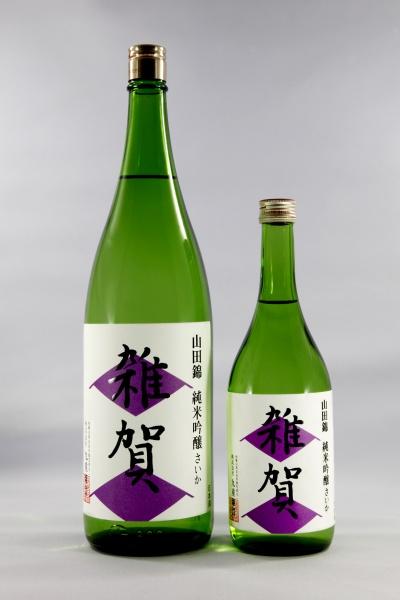 山田錦 純米吟醸 雑賀 1800mlと720ml