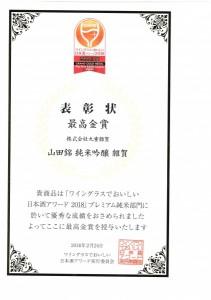 【日本酒】【受賞】「ワイングラスでおいしい日本酒アワード2018」で、2部門で、最高金賞と金賞を受賞!の画像