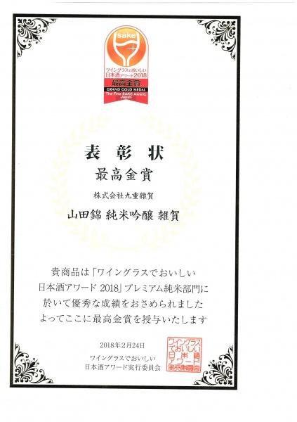 プレミアム純米部門で最高金賞「山田錦 純米吟醸 雑賀」