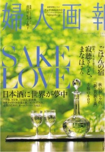 【日本酒】只今発売中の『婦人画報』9月号、「SAKE」特集で、弊社「山田錦 純米大吟醸 雑賀」がグラビアにデビュー!の画像