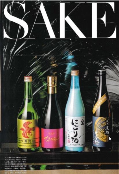 写真、左端が「Kura Master2018」で、純米大吟醸&純米吟醸部門で1位、審査員特別賞を受賞した「純米大吟醸 雑賀」