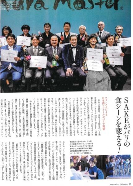 受賞者の記念写真内、前列右端が弊社の雜賀社長