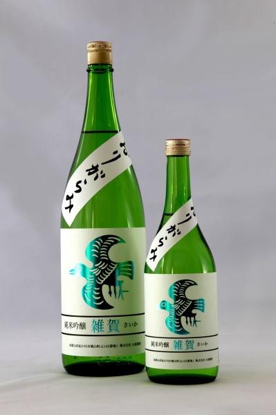 「純米吟醸 雑賀 おりがらみ」720mlと1800ml