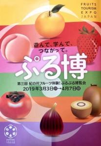 【蔵開き】来る3月23日(土)、今年もぷる博で「蔵開き」開催します!の画像