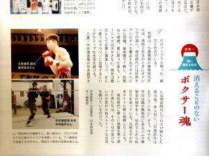 【ボクシング】『dancyu』3月号、日本酒特集号に、ボクサーで掲載いただきました!の画像