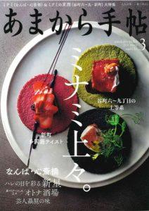 【蔵】『あまから手帖』3月号、巻頭グラビア連載「わが家の食卓」に載りました!の画像