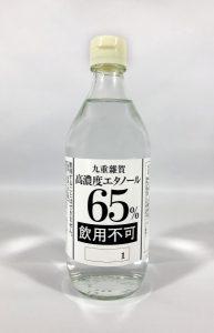 【コロナ対策】緊急事態に伴う消毒用代替品「高濃度エタノール65%」発売しました。の画像