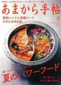 【掲載】関西の老舗グルメ誌『あまから手帖』8月号、連載「地酒の星」に日本酒「雑賀」と蔵元が紹介されました。の画像