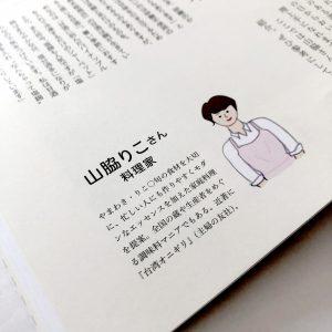 【雑誌】『Dr.クロワッサン』(マガジンハウスムック)にて、料理家 山脇りこさんが「吟醸赤酢」を紹介してくださいました。の画像
