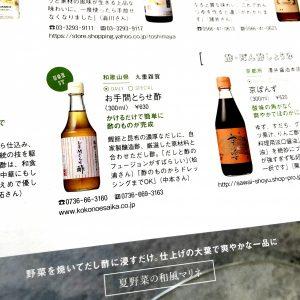 【雑誌】『CREA(クレア)』9・10月合併号(文芸春秋社)にて、「お手間とらせ酢」掲載いただきました。の画像