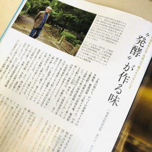 【雑誌】東海道・山陽新幹線車内誌『ひととき 12月号』にて、料理研究家の土井善晴先生連載に登場しました。の画像